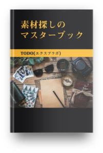 素材探しのマスターブック