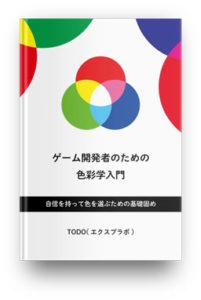 ゲーム開発者のための色彩学入門