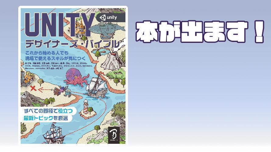 【お知らせ】Unity デザイナーズ・バイブルが発売されます!