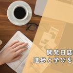 【Unity】開発日誌をつけて進捗と学びを振り返るメリット