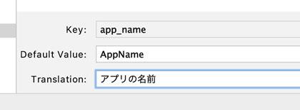 日本語でapp_nameを設定