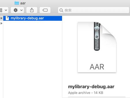 aarファイルが作成された