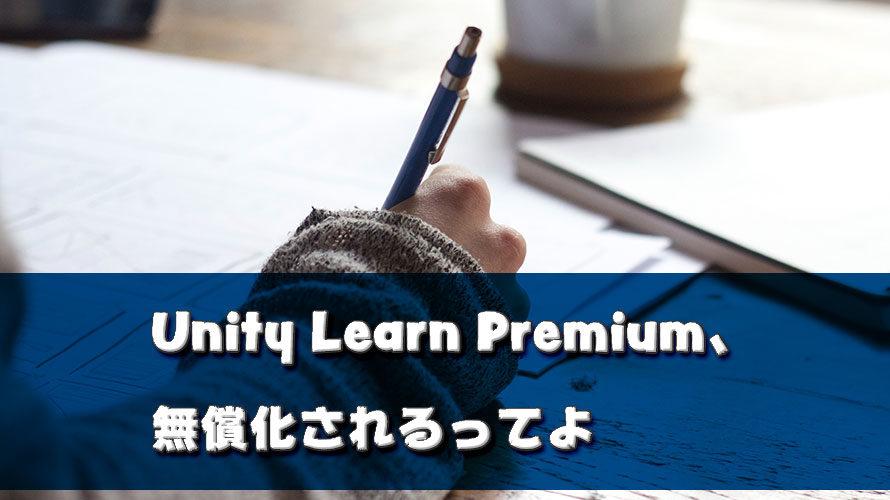 【マジか】Unity Learn Premium、無償化されるってよ