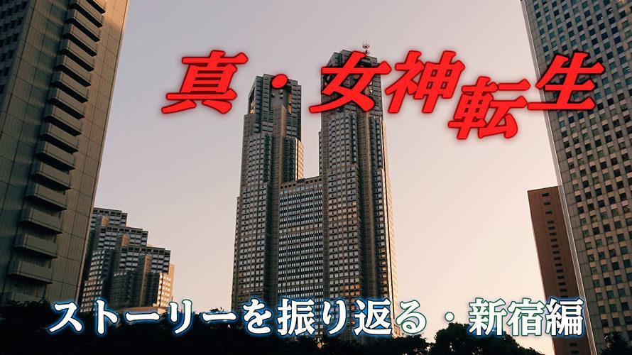 まだまだ語りたい真女神転生1の世界〜新宿から大きく動きます【Part2】