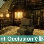 【Unity】Ambient Occlusion(環境遮蔽)の使い方と効果【Post Processing】