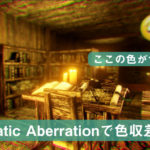 【Unity】Chromatic Aberration(色収差、色ズレ)の使い方と効果【Post Processing】