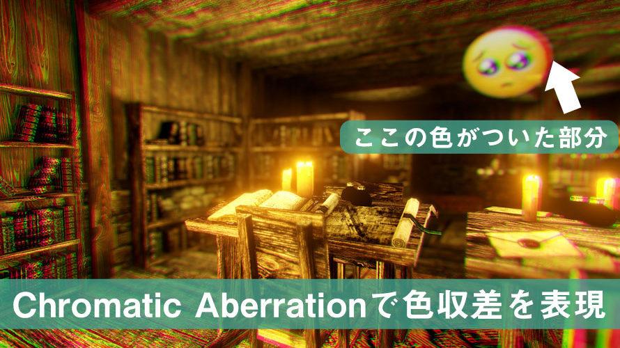 Chromatic Aberrationで色収差を表現