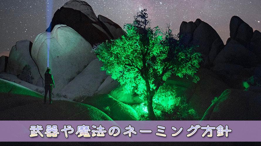 厨二ノココロヲ抑制セヨ…武器や魔法のネーミング方針【ゲーム開発】
