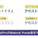 【Unity】TextMeshProのMaterial Preset設定サンプル集