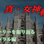 ばってん語りたい真女神転生1の世界〜水没の東京とカテドラル【Part11】