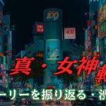 なおも語りたい真女神転生1の世界〜渋谷のメシア、六本木のおじさん【Part6】