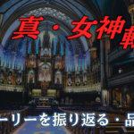その上語りたい真女神転生1の世界〜品川大聖堂と復活のロウヒーロー【Part7】