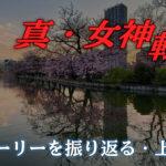 依然語りたい真女神転生1の世界〜上野のラドンと黄金のリンゴ【Part9】