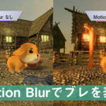 【Unity】Motion Blur(被写体ブレ、移動ぼかし)の使い方と効果【Post Processing】