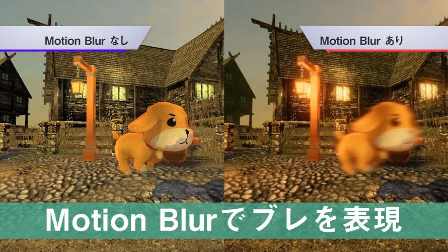 Motion Blurでブレを表現