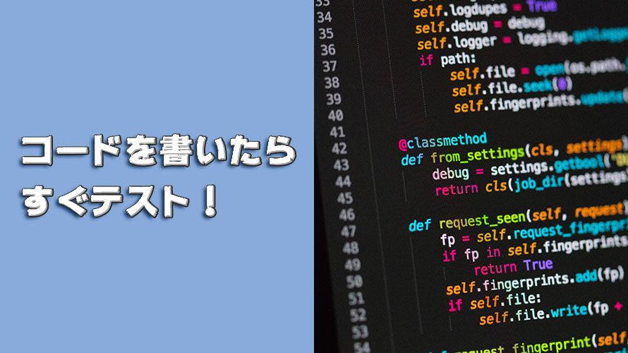 【Unity】ちょっとコードを書いたらすぐテストしてバグを積み立てない