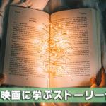 【Unity】小説や映画に学ぶゲームのストーリー作成術【ゲーム開発】