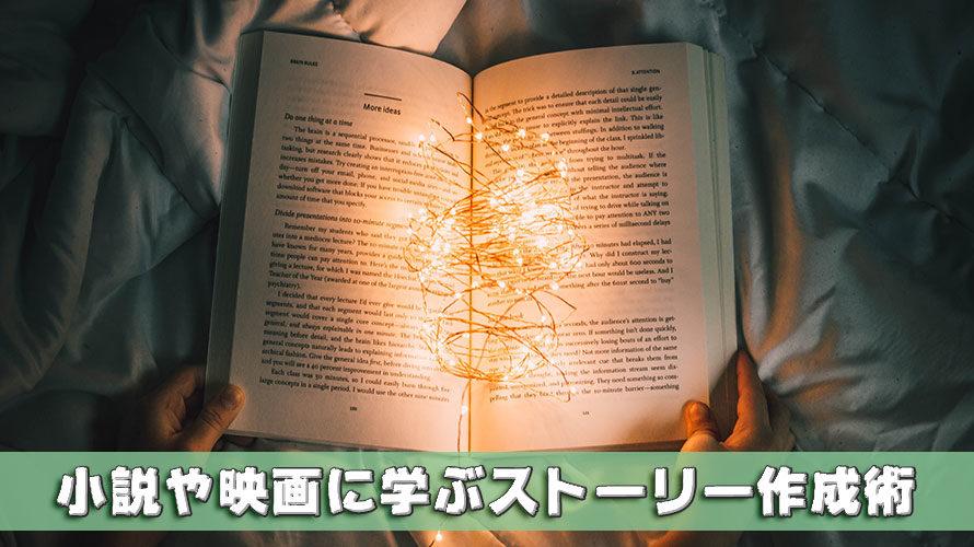 小説や映画に学ぶゲームのストーリー作成術