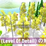 【Unity】購入したアセットでよく見るLOD(Level Of Detail)って何者?