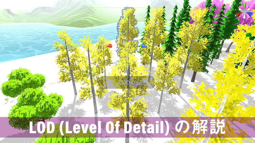 LOD(Level Of Detail)の解説