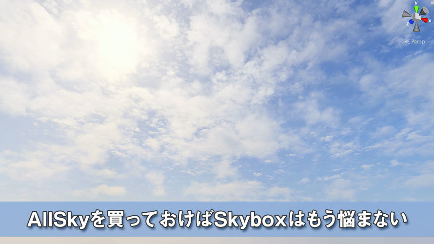 【Unity】AllSkyを買っておけばSkyboxはもう悩まない【アセット感想】