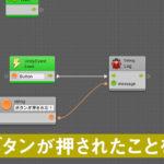 【Unity】BoltでUIのボタンが押されたことを検知する方法