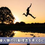 【ゲーム作り】登場人物の行動理念を考えるヒント【ストーリー】