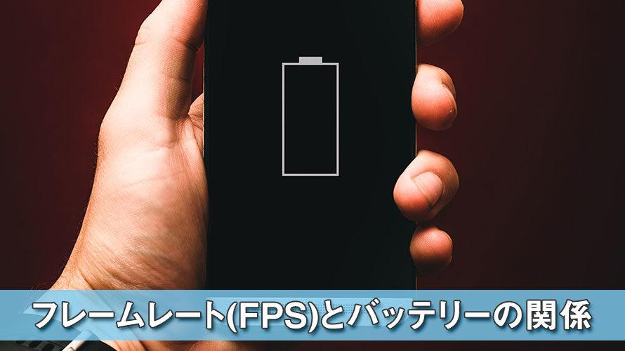 【Unity】フレームレートを上げるとバッテリーにも影響が出る