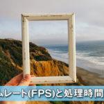 【Unity】フレームレート(FPS)と処理時間の関係【ゲーム開発】