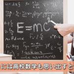 【Unity】ゲーム開発ではたまには高校数学も思い出すと便利です