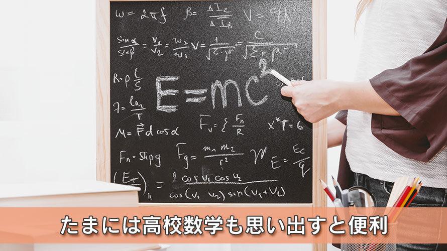 たまには高校数学も思い出すと便利