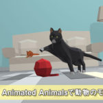 【Unity】Low Poly Animated Animalsで動物のモデルを配置【アセット感想】