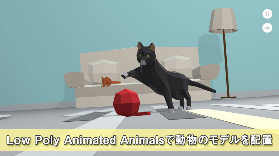 Low Poly Animated Animalsで動物のモデルを配置