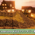 【Unity】Village Exteriors Kitはファンタジー系ゲームに【アセット感想】