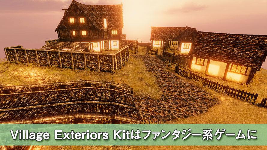 Village Exteriors Kitはファンタジー系ゲームに