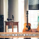 ゲームで使うBGMの候補を作業用BGMにするメリット