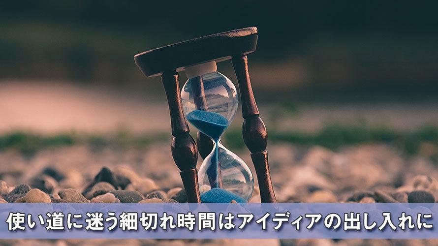 使い道に迷う細切れ時間はアイディアの出し入れに