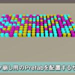 【Unity】スクリプトからブロック崩し用のPrefabを配置するサンプル