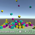 【Unity】PrefabをInstantiateして楽にオブジェクトを配置