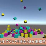 【Unity】Prefabからオブジェクトをたくさん生成するサンプル