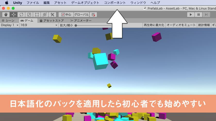 【Unity】日本語化のパックを適用したら初心者でも始めやすい