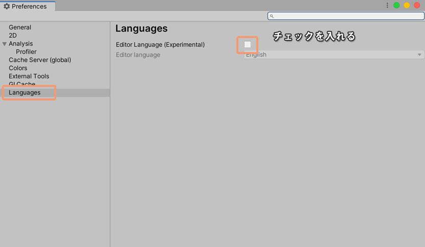 Languagesのタブが追加されている
