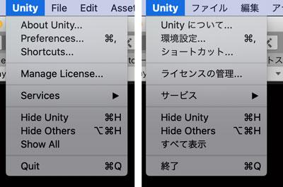Unityメニューの比較