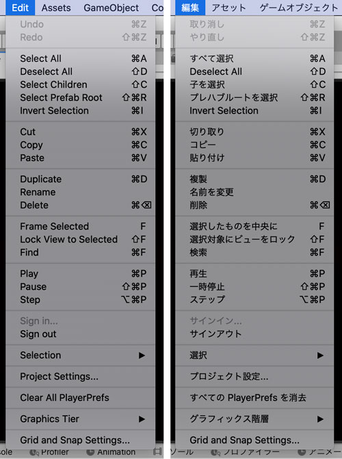Editメニューの比較
