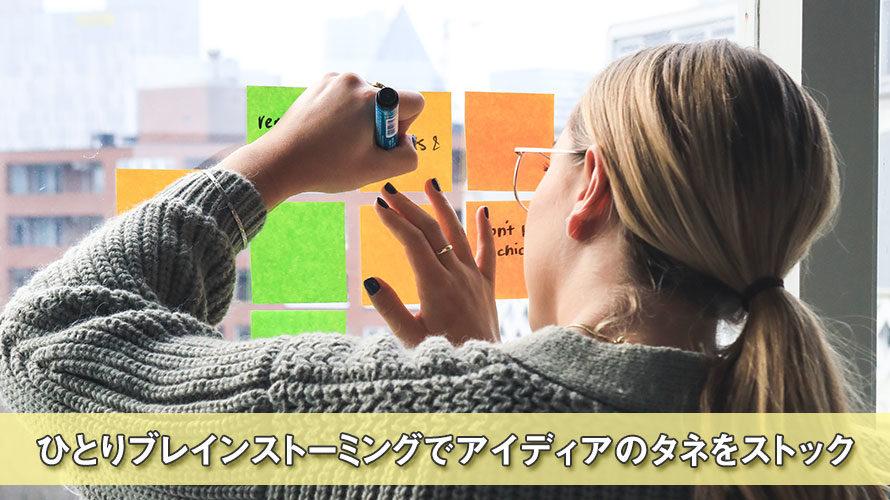ひとりブレインストーミングでアイディアのタネをストック【ゲーム開発】