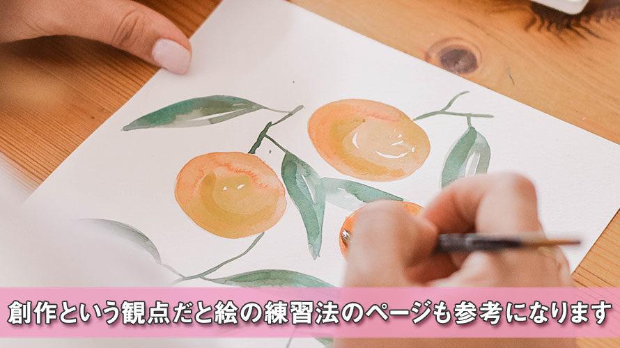 【ゲーム開発】創作という観点だと絵の練習法のページも参考になります