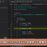 UnityとVSCodeでブレークポイントを設定して変数をチェックする
