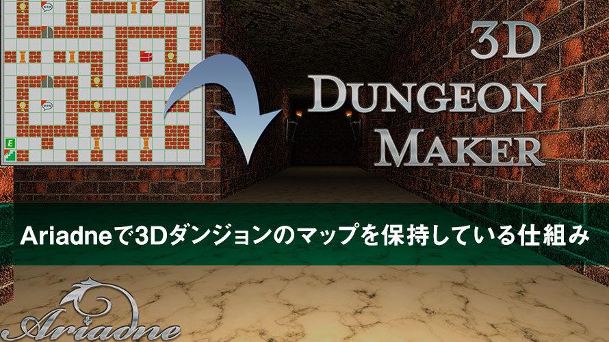 【Unity】Ariadneで3Dダンジョンのマップを保持している仕組み