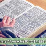 【C#/Unity】Dictionaryでforeachを使うときに詰まったこと【ゲーム開発】