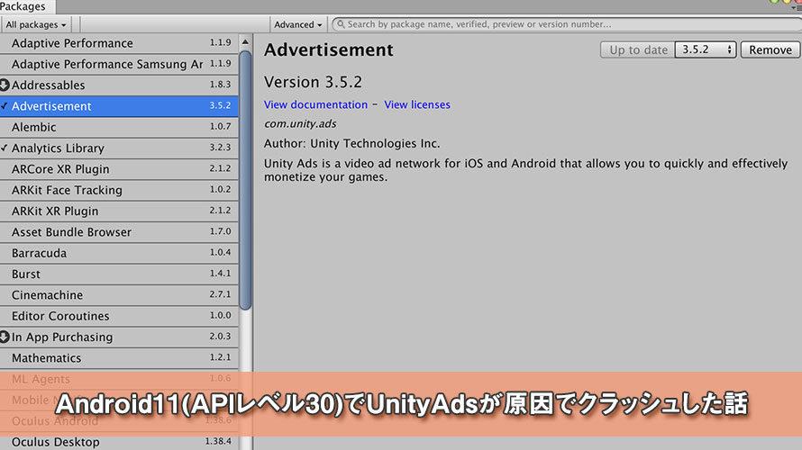 【Unity】Android11(APIレベル30)でUnityAdsが原因でクラッシュした話